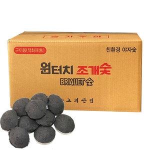 BBK 원터치 조개숯[5kg]