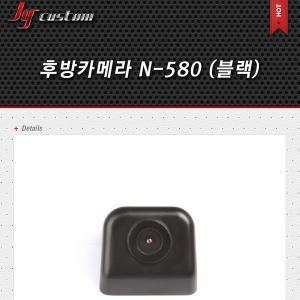 제이와이커스텀 후방카메라 N-580
