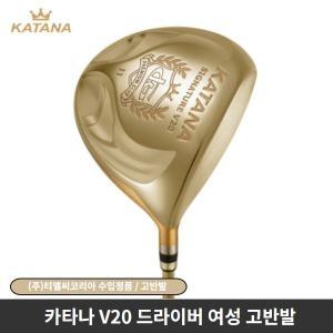 카타나 시그니처 V20 골드 드라이버 여성용 2020년[ASIA,정품]
