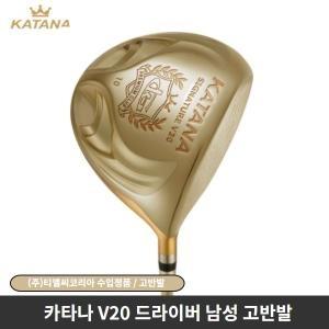 카타나 시그니처 V20 골드 드라이버 2020년[ASIA,정품]