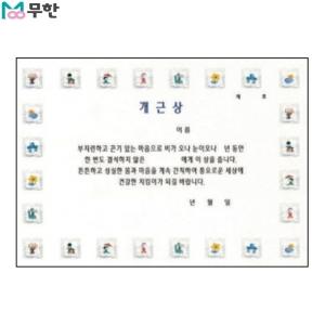 무한 팬시형 상장 A4 180g (개근상)[10매]