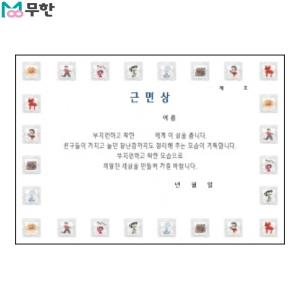 무한 팬시형 상장 A4 180g (근면상)[10매]