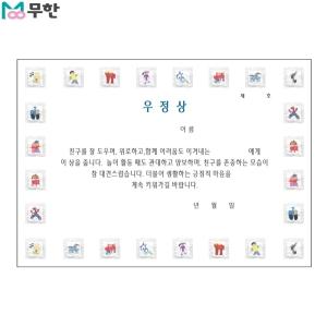 무한 팬시형 상장 A4 180g (우정상)[10매]