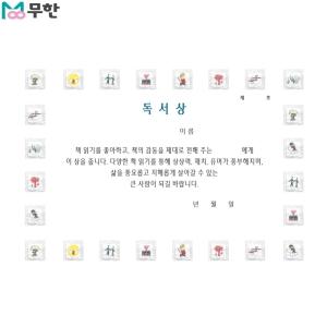 무한 팬시형 상장 A4 180g (독서상)[10매]