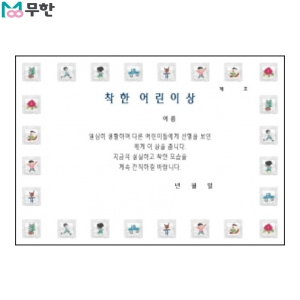 무한 팬시형 상장 A4 180g (착한 어린이상)[10매]
