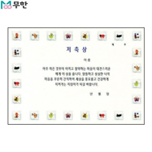 무한 팬시형 상장 A4 180g (저축상)[10매]