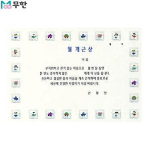 무한 팬시형 상장 A4 180g (월 개근상)[10매]
