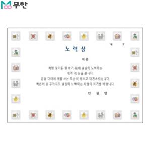 무한 팬시형 상장 A4 180g (노력상)[10매]