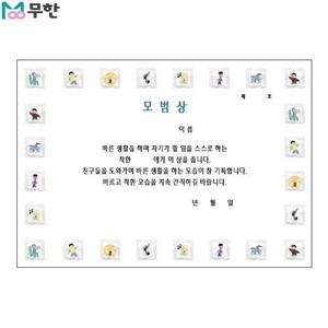 무한 팬시형 상장 A4 180g (모범상)[10매]