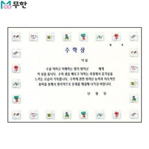 무한 팬시형 상장 A4 180g (수학상)[10매]