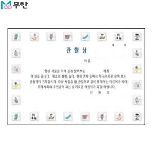 무한 팬시형 상장 A4 180g (관찰상)[10매]