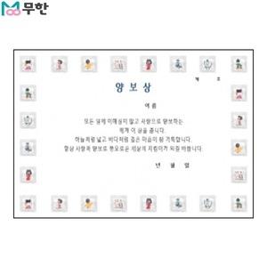 무한 팬시형 상장 A4 180g (양보상)[10매]