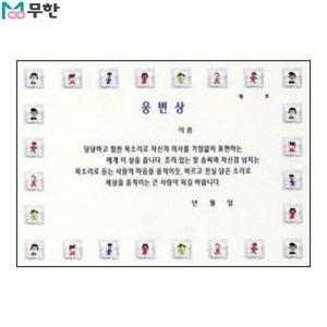 무한 팬시형 상장 A4 180g (웅변상)[10매]