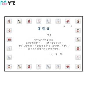 무한 팬시형 상장 A4 180g (예절상)[10매]