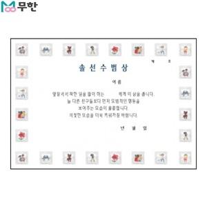무한 팬시형 상장 A4 180g (솔선수범상)[10매]