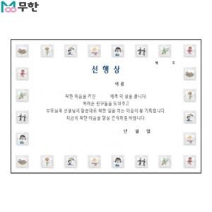 무한 팬시형 상장 A4 180g (선행상)[10매]