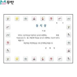 무한 팬시형 상장 A4 180g (동시상)[10매]