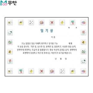 무한 팬시형 상장 A4 180g (일기상)[10매]
