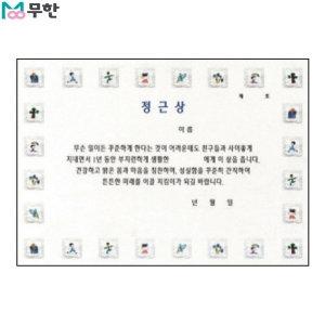 무한 팬시형 상장 A4 180g (정근상)[10매]