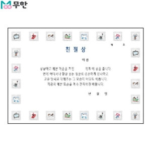 무한 팬시형 상장 A4 180g (친절상)[10매]