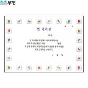 무한 팬시형 상장 A4 180g (먼 거리상)[10매]