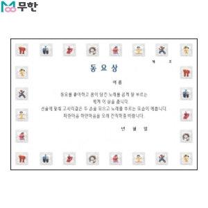 무한 팬시형 상장 A4 180g (동요상)[10매]