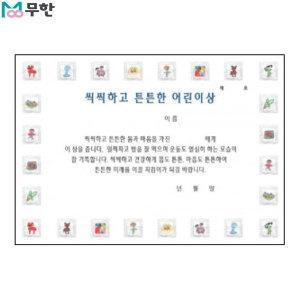 무한 팬시형 상장 A4 180g (씩씩하고 튼튼한 어린이상)[10매]