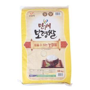 만세보령농협 2020 햅쌀 만세보령쌀[10kg]