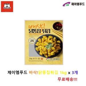 제이엠푸드 바삭닭똥집튀김 1kg[3개]