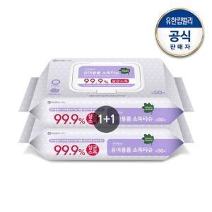 유한킴벌리 그린핑거 99.9% 살균소독 손소독 물티슈 캡형 (50매)[2팩(100매)]