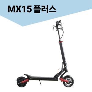 모토벨로 MX15 플러스