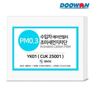 두원 PM 0.3 초미세먼지 차단 수입차 에어컨 필터 YK05[1개]