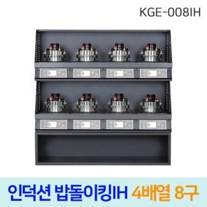 한국지이 스마트 밥돌이킹 KGE-008IH