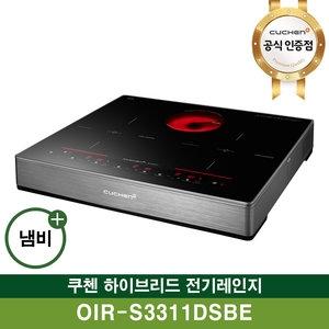 쿠첸 OIR-S3311DSBE[프리스탠딩]