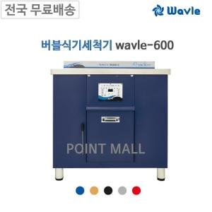 웨이블 WAVLE-600