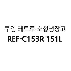 쿠잉 REF-C153R