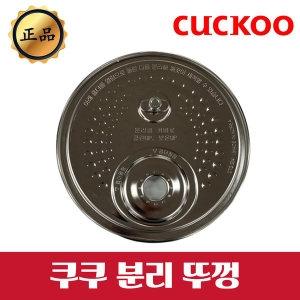 쿠쿠 분리뚜껑 (CRP-HNT106FE)