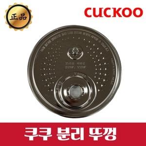 쿠쿠 분리뚜껑 (CRP-HXS107FB)