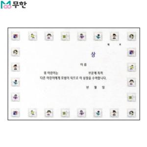 무한 팬시형 상장 A4 180g (공란상)[10매]