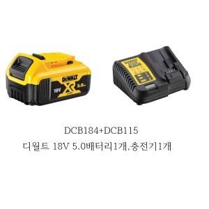 디월트 DCB184+DCB115