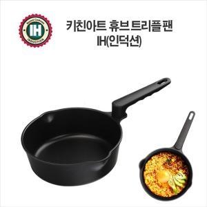 키친아트 휴브 IH 트리플팬[16cm]