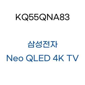 삼성전자 Neo QLED KQ55QNA83AFXKR[각도조절, 벽걸이형]