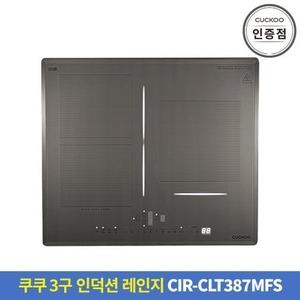 쿠쿠 CIR-CLT387MFS[프리스탠딩]