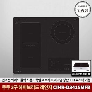 쿠쿠 CIHR-D3415MFB[프리스탠딩]