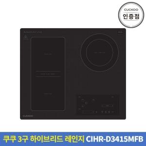 쿠쿠 CIHR-D3415MFB[빌트인]