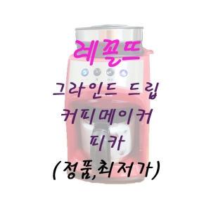 레꼴뜨 RGD-1[블랙]