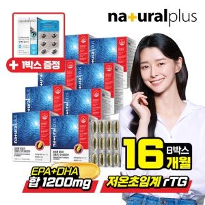 초임계 알티지 오메가3 비타민D 60캡슐[8개]