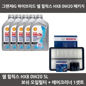 쉘 힐릭스 HX8 SN PLUS 0W-20 + 보쉬필터 그랜저IG 하이브리드